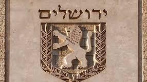 День Иерусалима.